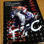 東京サラブレッドクラブのカタログが到着!