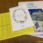 シルクホースクラブのカタログが到着!